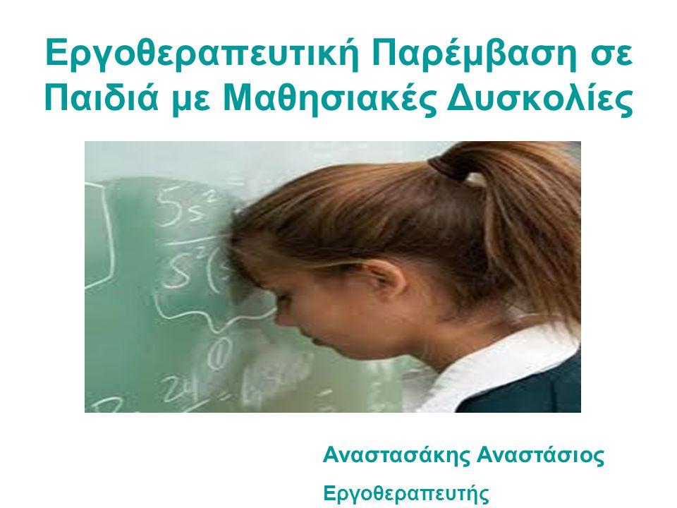Εργοθεραπευτική Παρέμβαση σε Παιδιά με Μαθησιακές Δυσκολίες
