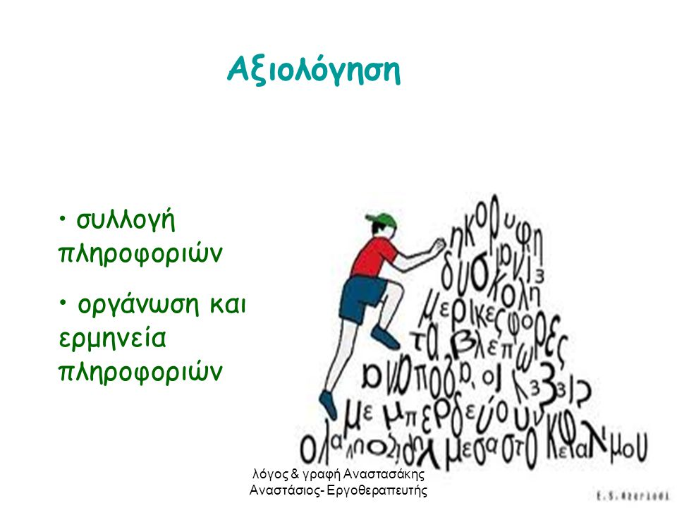 λόγος & γραφή Αναστασάκης Αναστάσιος- Εργοθεραπευτής