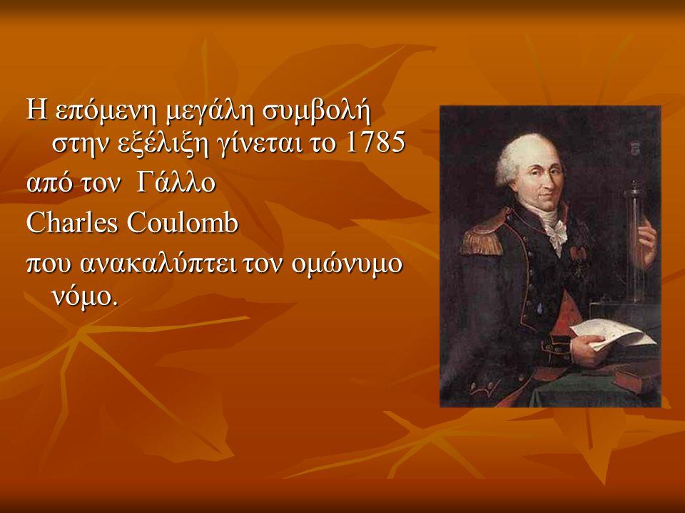 Η επόμενη μεγάλη συμβολή στην εξέλιξη γίνεται το 1785