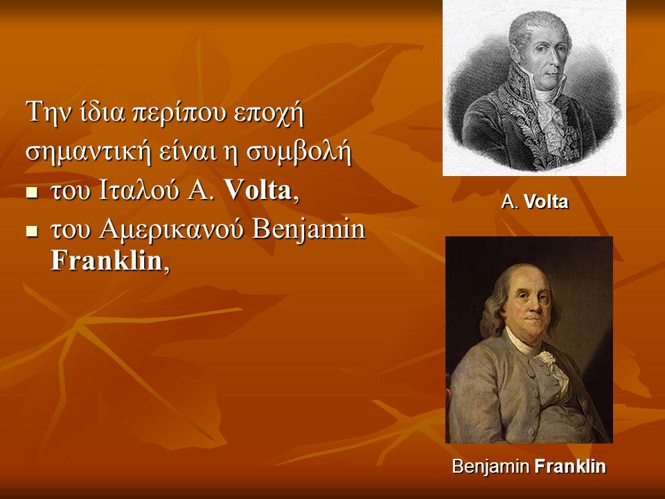 σημαντική είναι η συμβολή του Ιταλού Α. Volta,