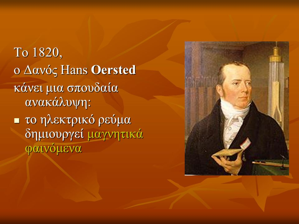 To 1820, o Δανός Hans Oersted.