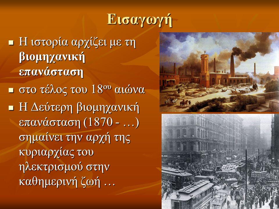 Εισαγωγή Η ιστορία αρχίζει με τη βιομηχανική επανάσταση