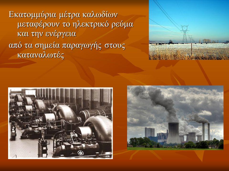 Εκατομμύρια μέτρα καλωδίων μεταφέρουν το ηλεκτρικό ρεύμα και την ενέργεια