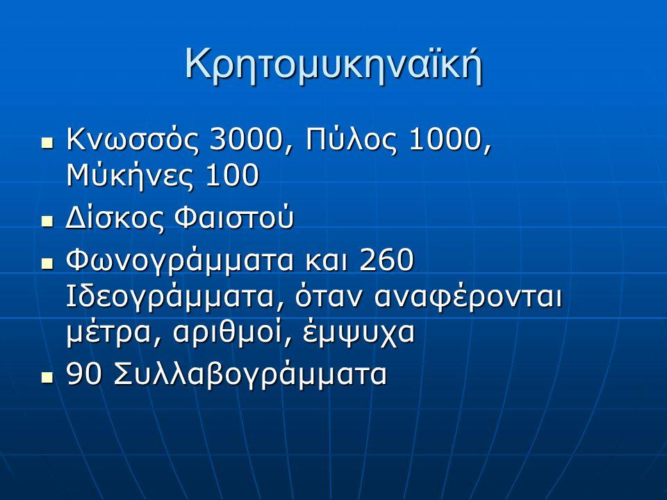 Κρητομυκηναϊκή Κνωσσός 3000, Πύλος 1000, Μύκήνες 100 Δίσκος Φαιστού