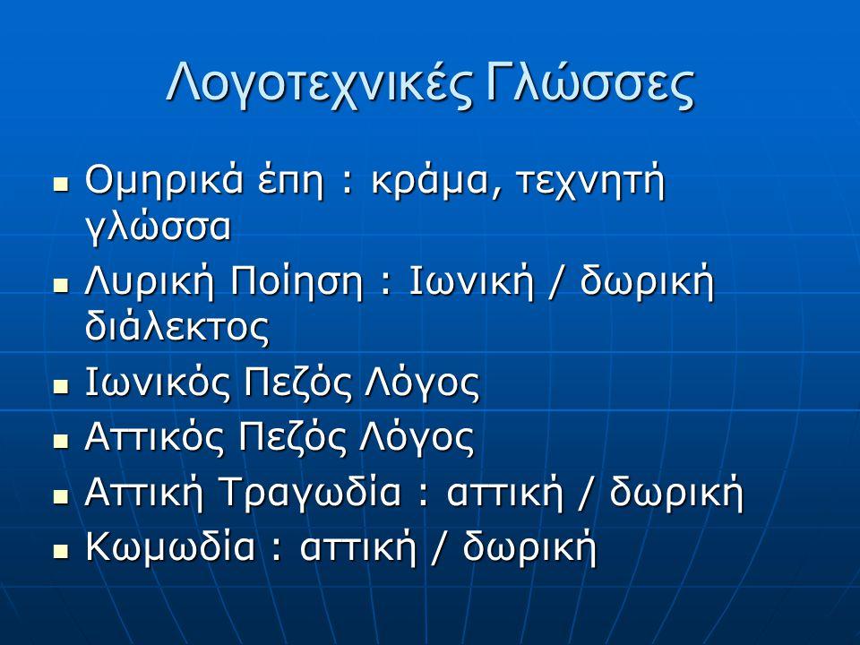 Λογοτεχνικές Γλώσσες Ομηρικά έπη : κράμα, τεχνητή γλώσσα