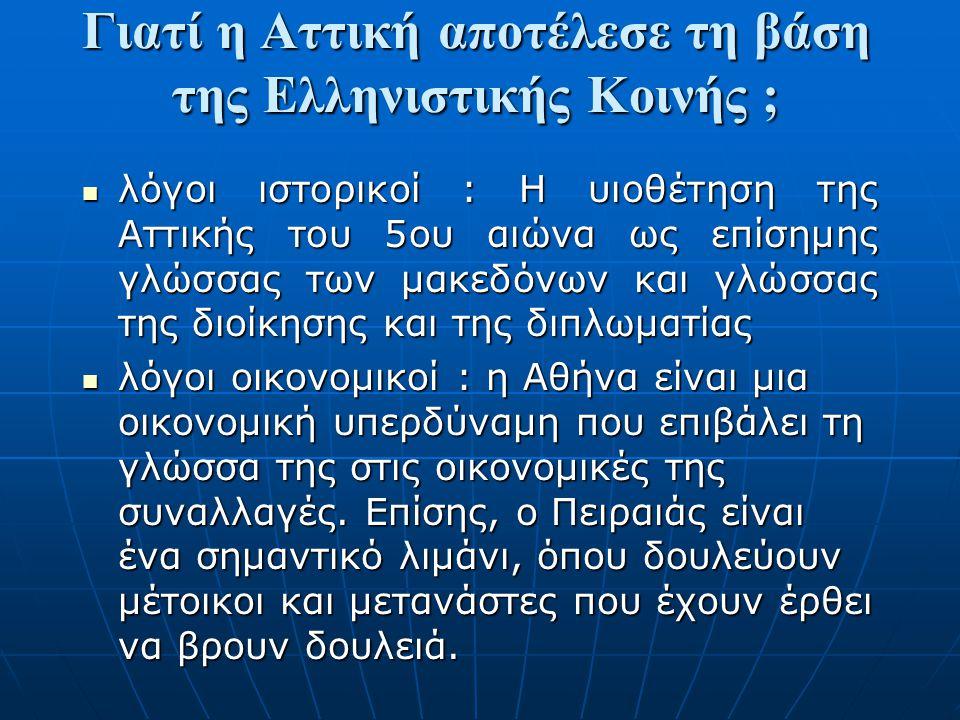 Γιατί η Αττική αποτέλεσε τη βάση της Ελληνιστικής Κοινής ;