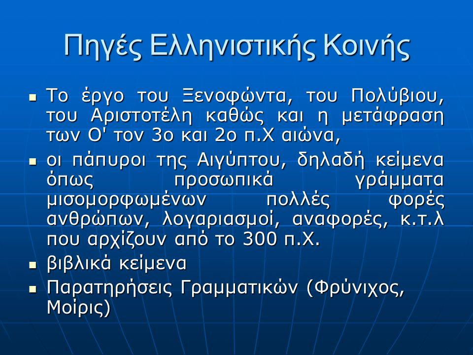 Πηγές Ελληνιστικής Κοινής