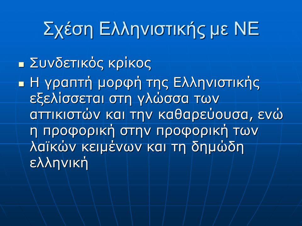 Σχέση Ελληνιστικής με ΝΕ
