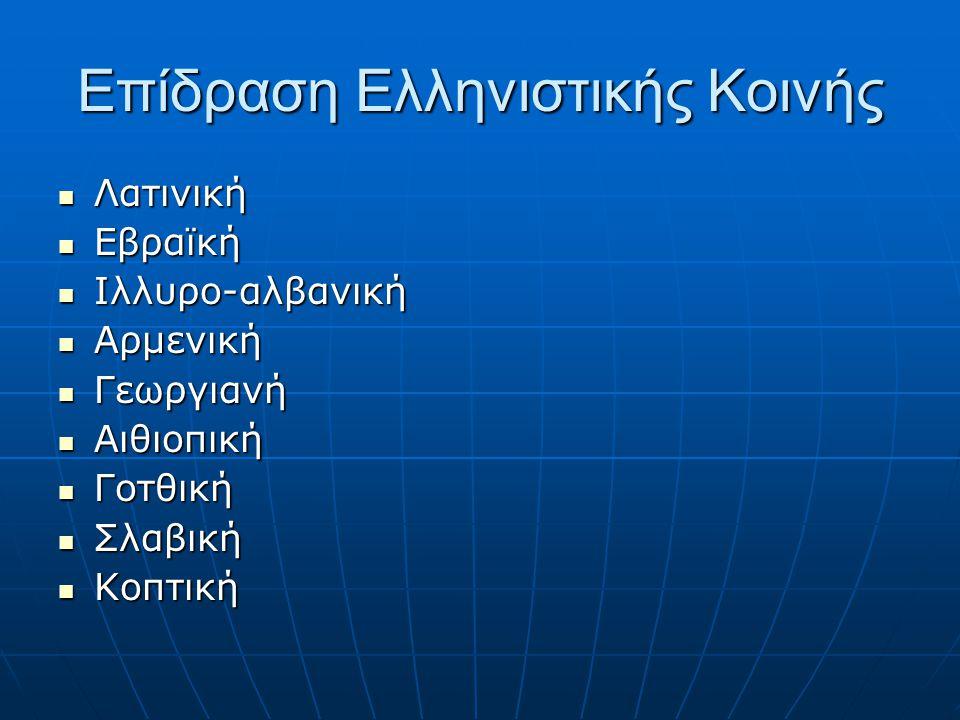 Επίδραση Ελληνιστικής Κοινής