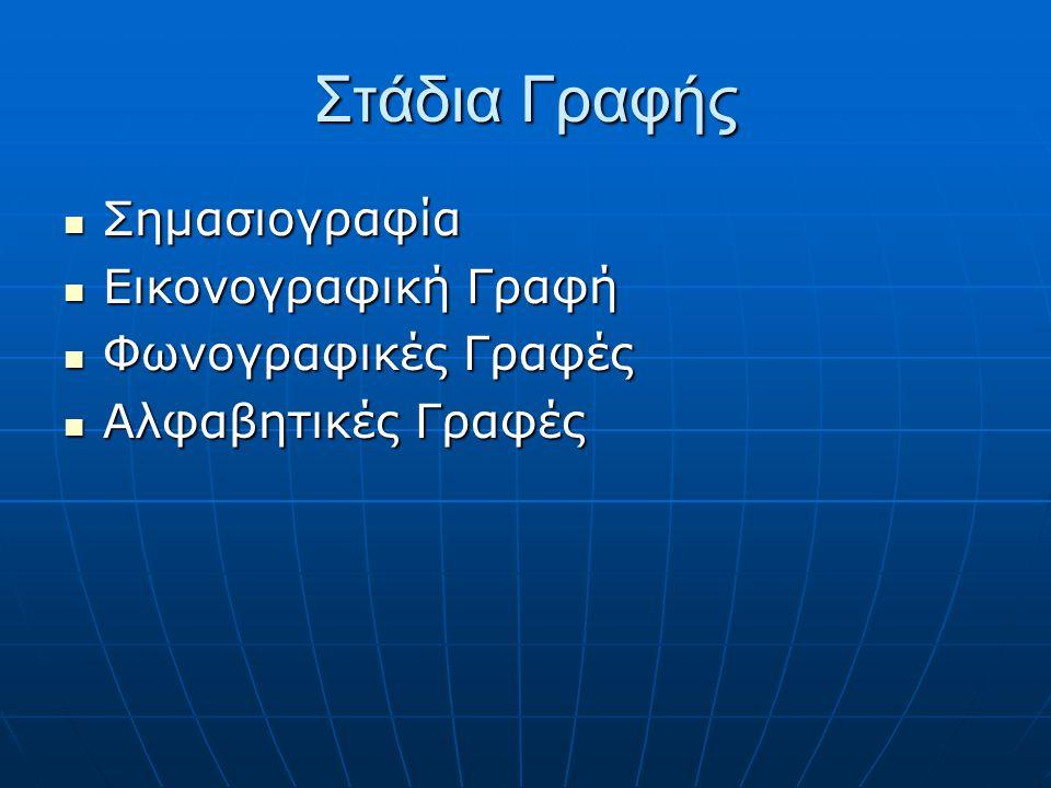 Στάδια Γραφής Σημασιογραφία Εικονογραφική Γραφή Φωνογραφικές Γραφές