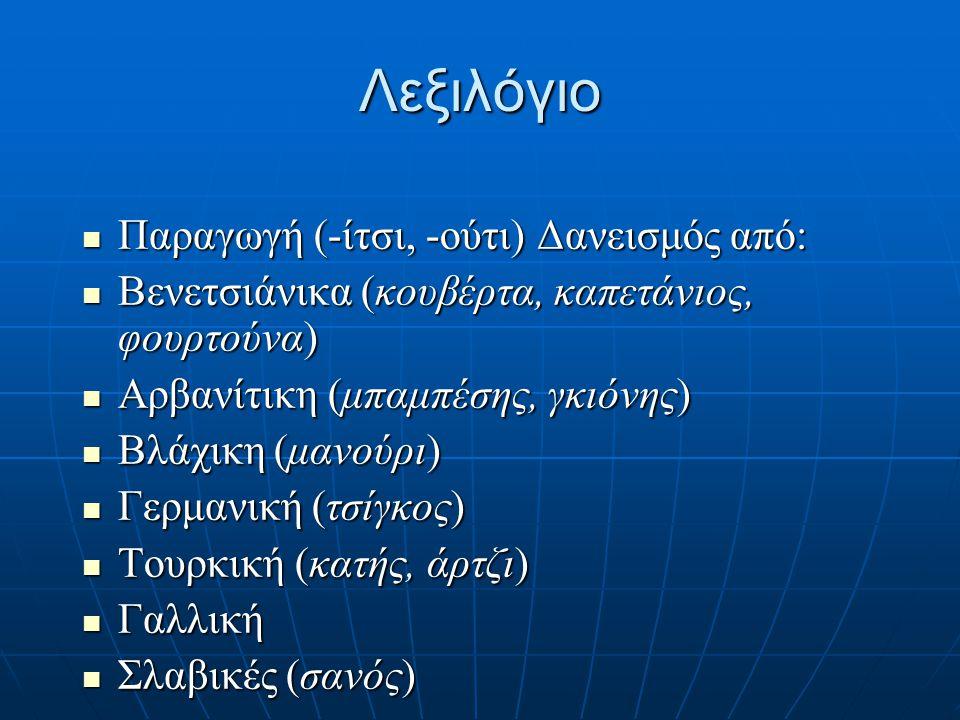 Λεξιλόγιο Παραγωγή (-ίτσι, -ούτι) Δανεισμός από: