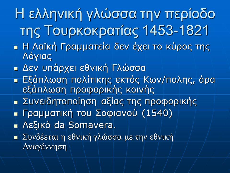 Η ελληνική γλώσσα την περίοδο της Τουρκοκρατίας 1453-1821