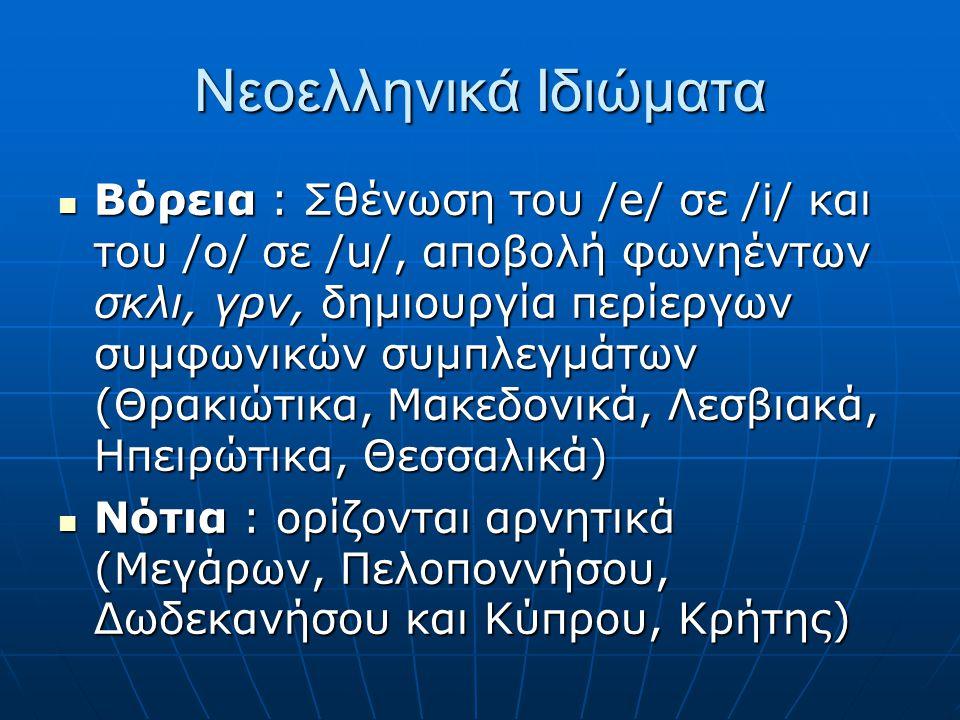 Νεοελληνικά Ιδιώματα