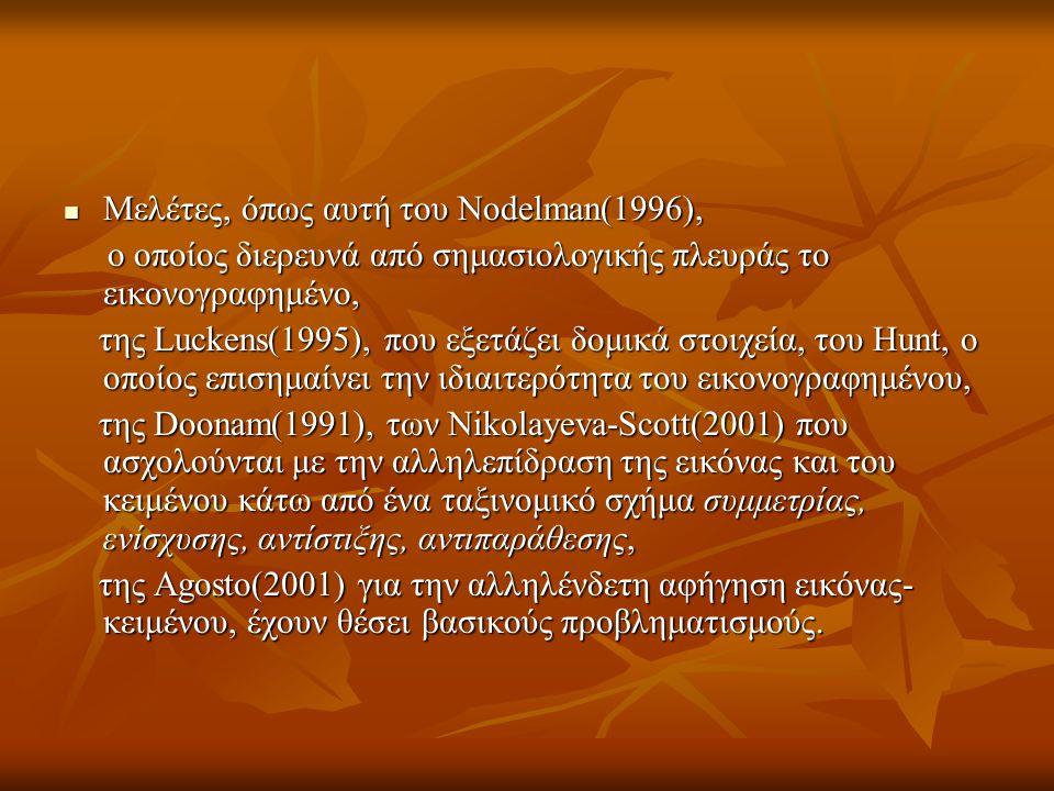 Μελέτες, όπως αυτή του Nodelman(1996),