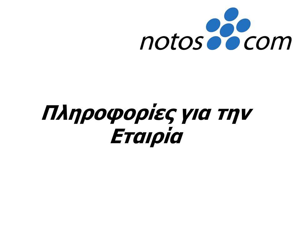 Πληροφορίες για την Εταιρία