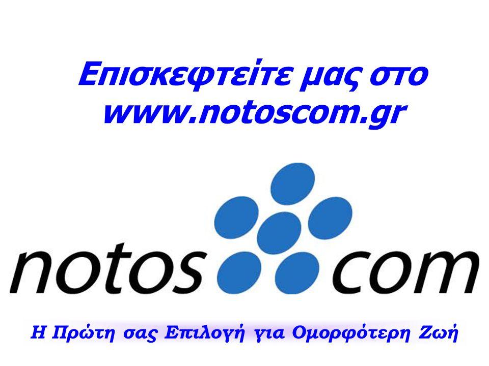 Επισκεφτείτε μας στο www.notoscom.gr
