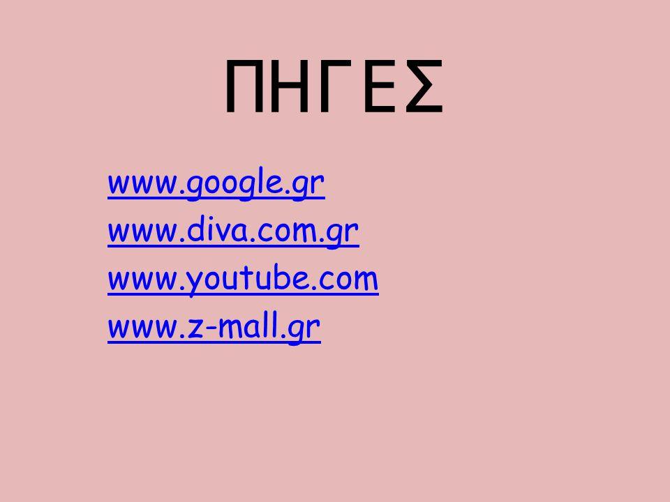 www.google.gr www.diva.com.gr www.youtube.com www.z-mall.gr