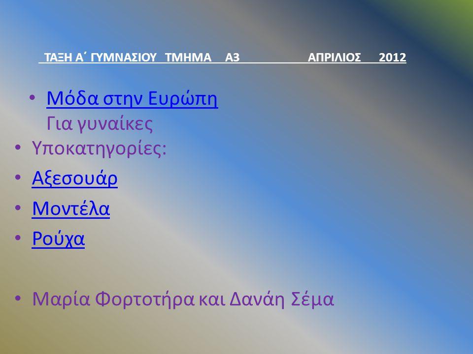 ΤΑΞΗ Α΄ ΓΥΜΝΑΣΙΟΥ ΤΜΗΜΑ Α3 ΑΠΡΙΛΙΟΣ 2012