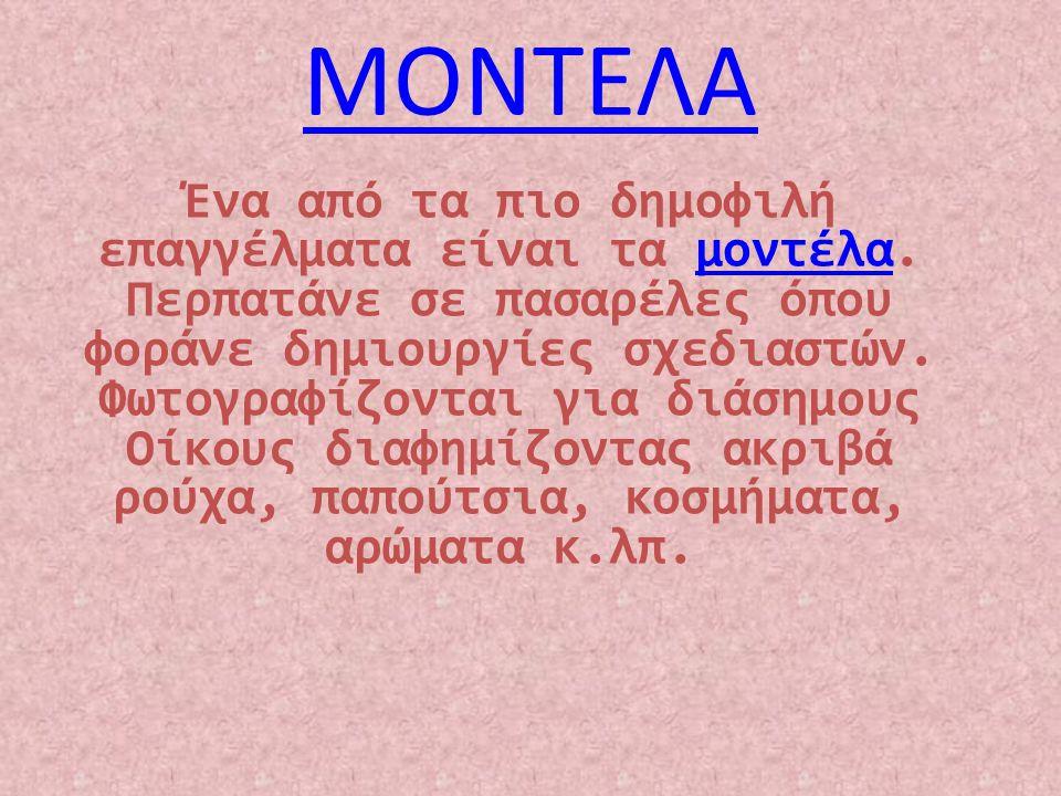 ΜΟΝΤΕΛΑ