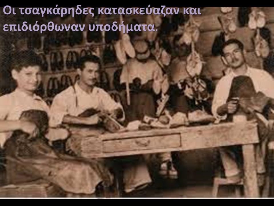 Οι τσαγκάρηδες κατασκεύαζαν και επιδιόρθωναν υποδήματα.