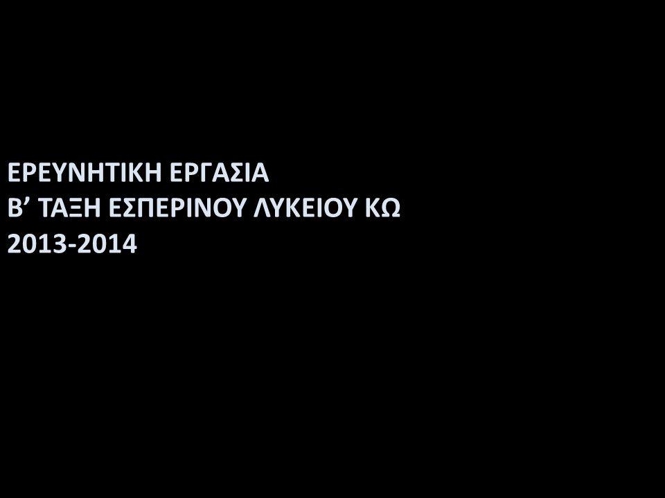ΕΡΕΥΝΗΤΙΚΗ ΕΡΓΑΣΙΑ Β' ΤΑΞΗ ΕΣΠΕΡΙΝΟΥ ΛΥΚΕΙΟΥ ΚΩ 2013-2014