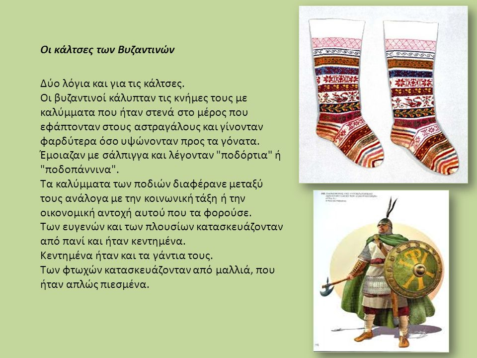 Οι κάλτσες των Βυζαντινών