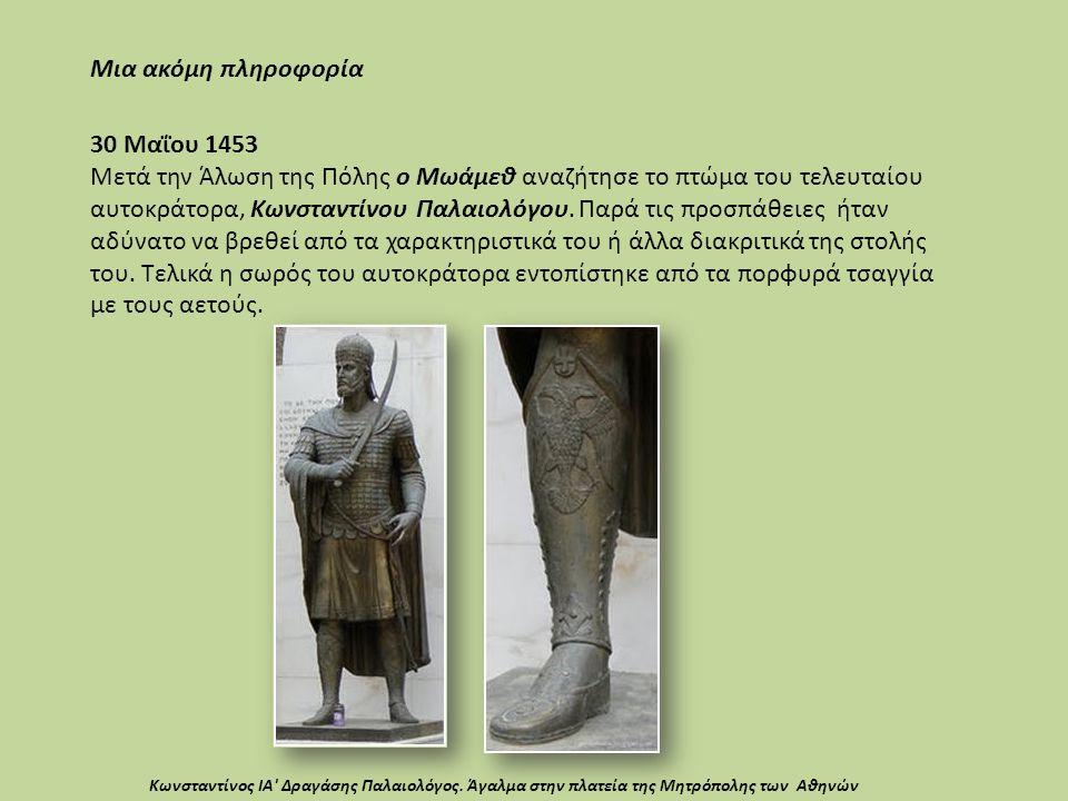 Μια ακόμη πληροφορία 30 Μαΐου 1453