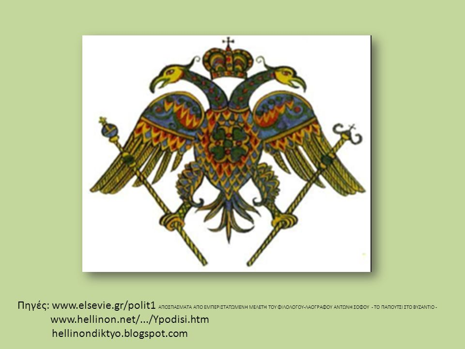 Πηγές: www.elsevie.gr/polit1 ΑΠΟΣΠΑΣΜΑΤΑ ΑΠΟ ΕΜΠΕΡΙΣΤΑΤΩΜΕΝΗ ΜΕΛΕΤΗ ΤΟΥ ΦΙΛΟΛΟΓΟΥ-ΛΑΟΓΡΑΦΟΥ ΑΝΤΩΝΗ ΣΟΦΟΥ - ΤΟ ΠΑΠΟΥΤΣΙ ΣΤΟ ΒΥΖΑΝΤΙΟ - www.hellinon.net/.../Ypodisi.htm