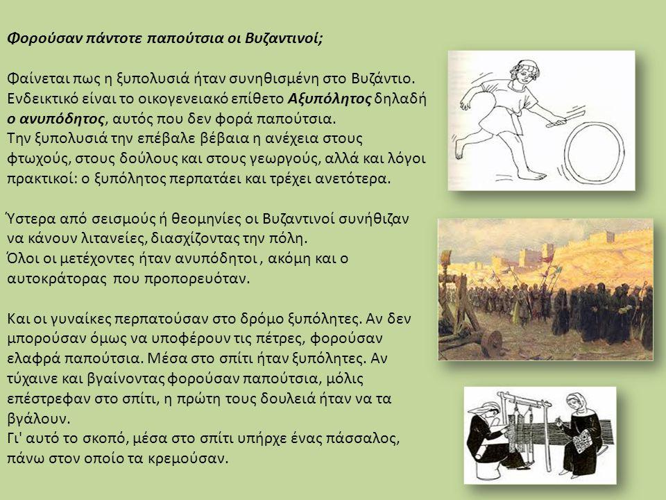 Φορούσαν πάντοτε παπούτσια οι Βυζαντινοί;