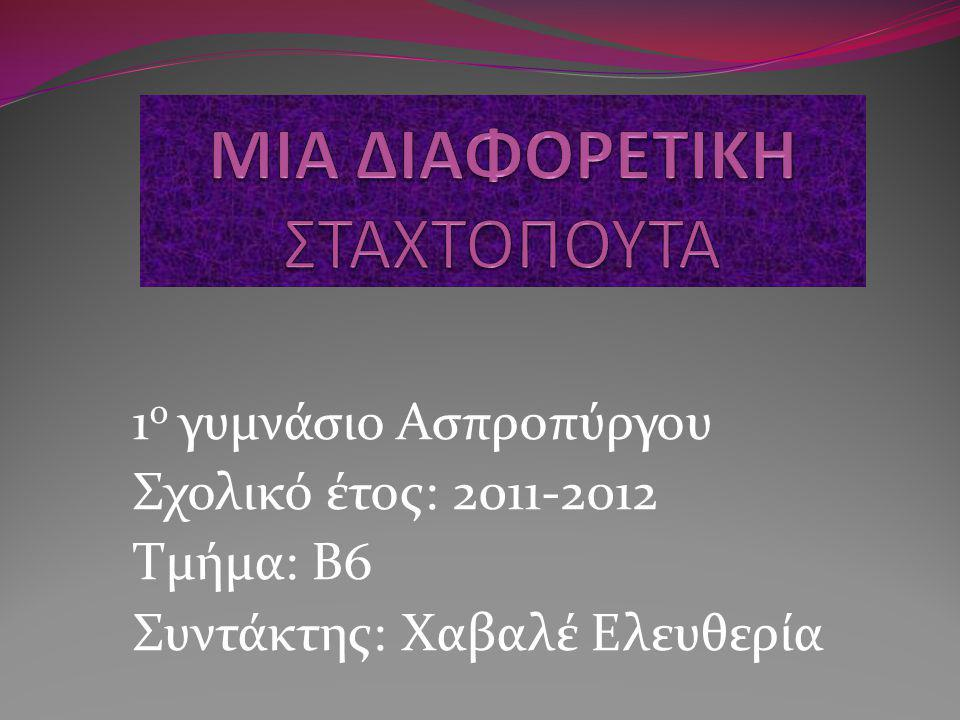 ΜΙΑ ΔΙΑΦΟΡΕΤΙΚΗ ΣΤΑΧΤΟΠΟΥΤΑ