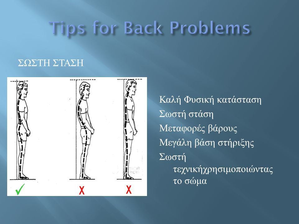 Tips for Back Problems Σωςτη ςταςη