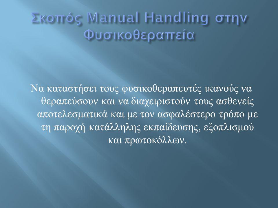 Σκοπός Manual Handling στην Φυσικοθεραπεία