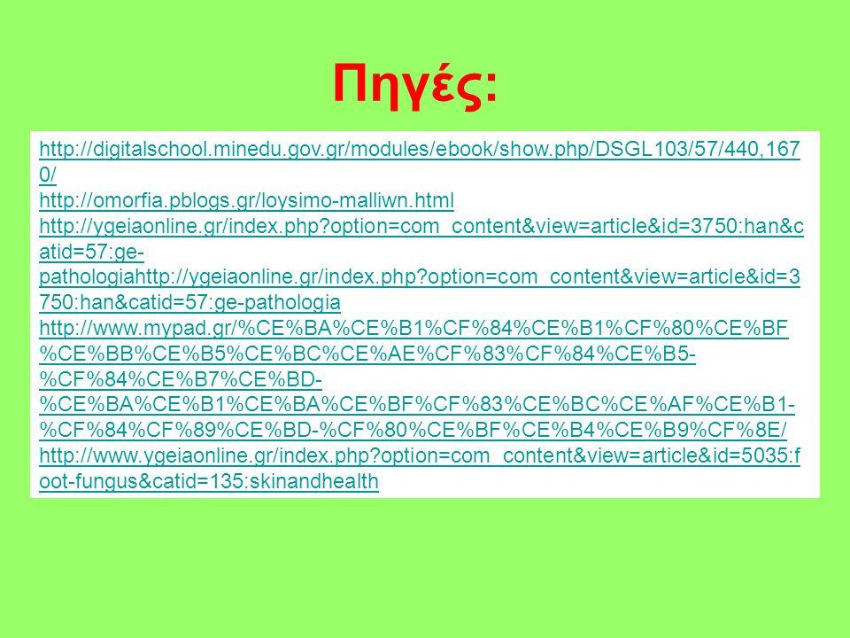 Πηγές: http://digitalschool.minedu.gov.gr/modules/ebook/show.php/DSGL103/57/440,1670/ http://omorfia.pblogs.gr/loysimo-malliwn.html.