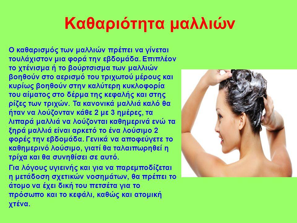 Καθαριότητα μαλλιών