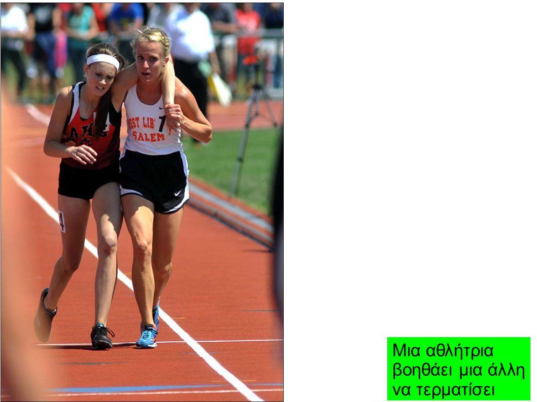 Μια αθλήτρια βοηθάει μια άλλη να τερματίσει