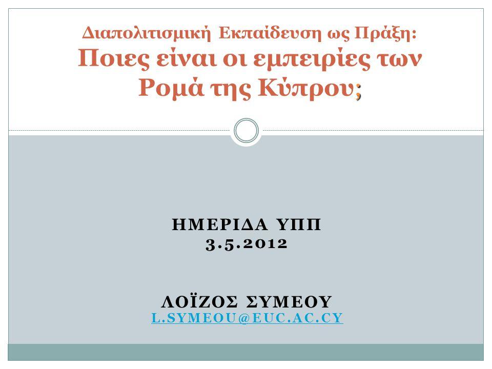 ΗΜΕΡΙΔΑ υππ 3.5.2012 Λοϊζος Συμεου L.Symeou@euc.ac.cy