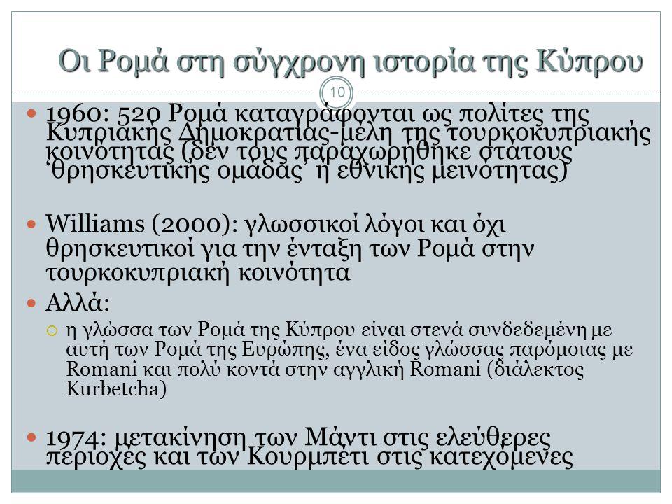 Οι Ρομά στη σύγχρονη ιστορία της Κύπρου