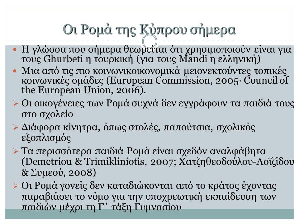 Οι Ρομά της Κύπρου σήμερα
