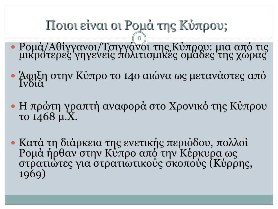 Ποιοι είναι οι Ρομά της Κύπρου;