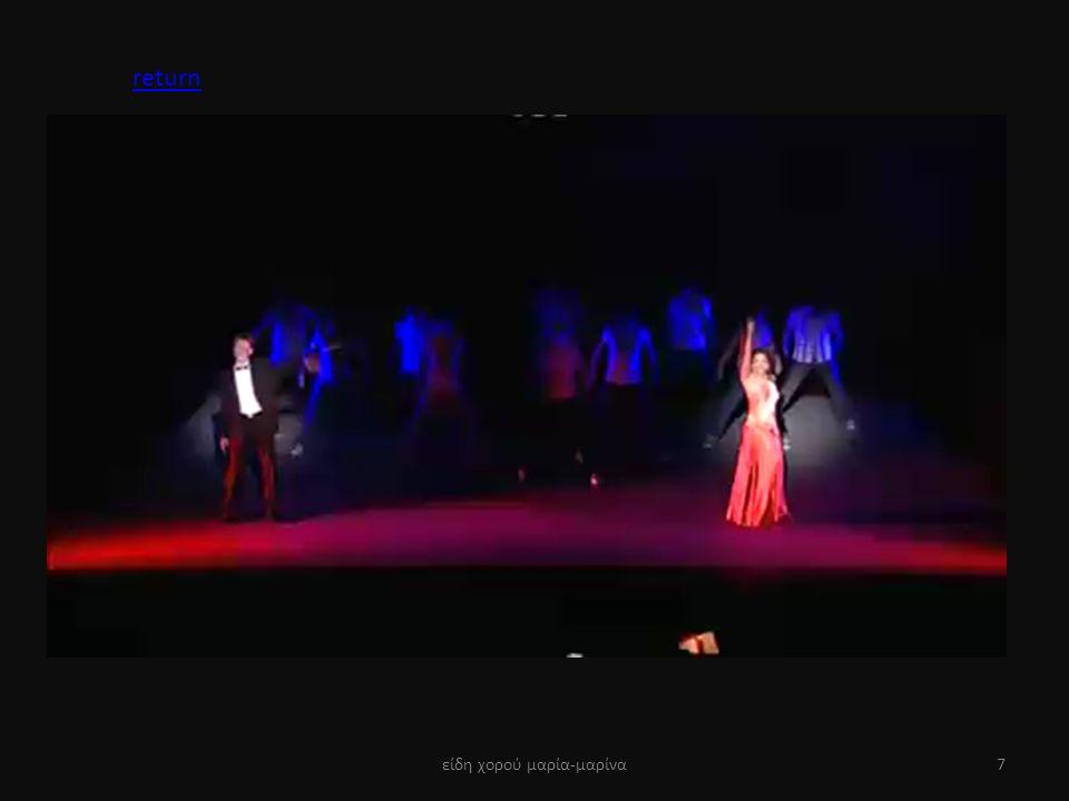 είδη χορού μαρία-μαρίνα