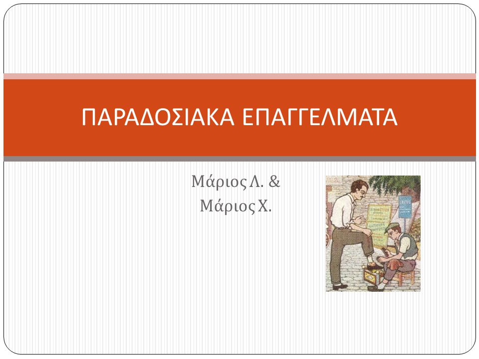 ΠΑΡΑΔΟΣΙΑΚΑ ΕΠΑΓΓΕΛΜΑΤΑ