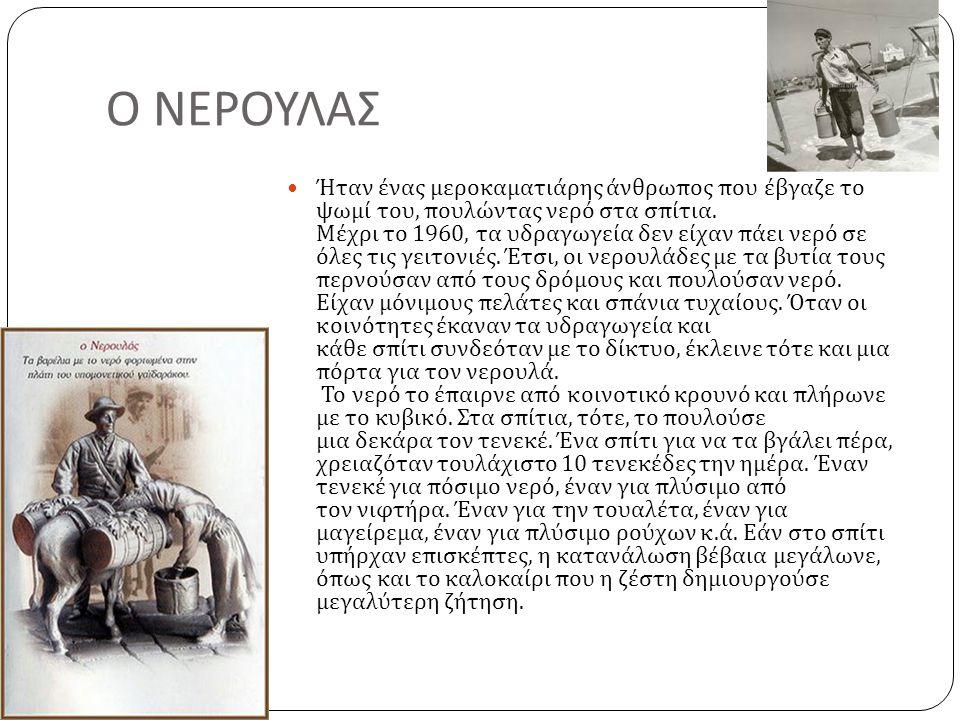 Ο ΝΕΡΟΥΛΑΣ