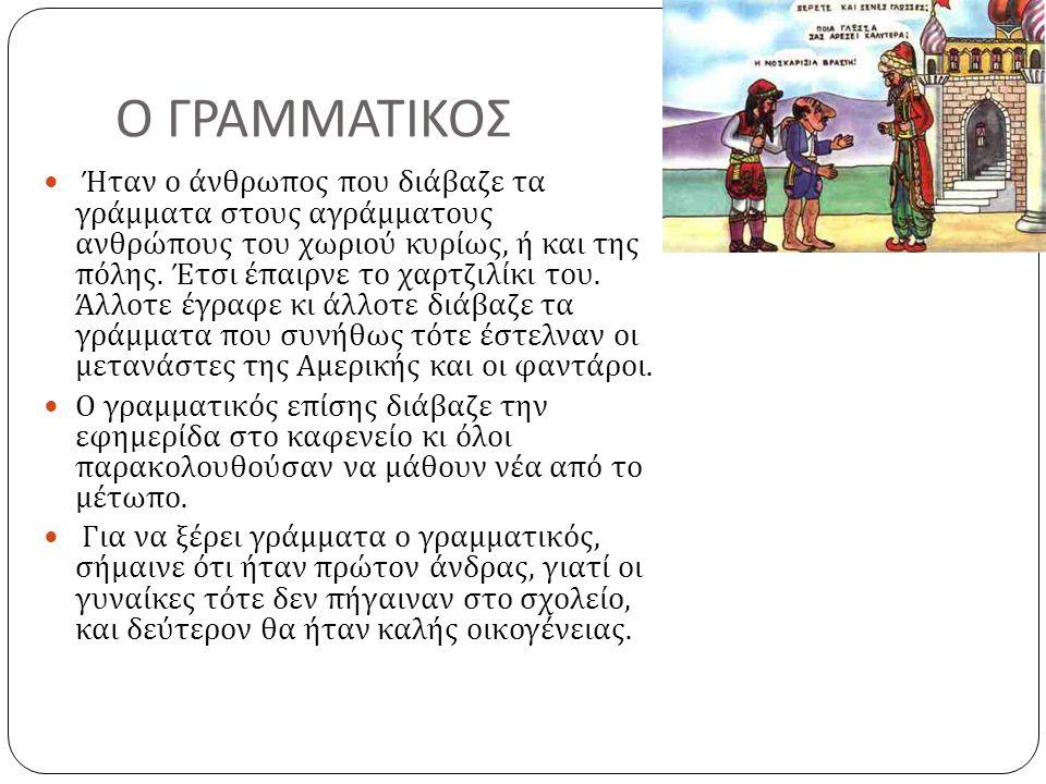 Ο ΓΡΑΜΜΑΤΙΚΟΣ