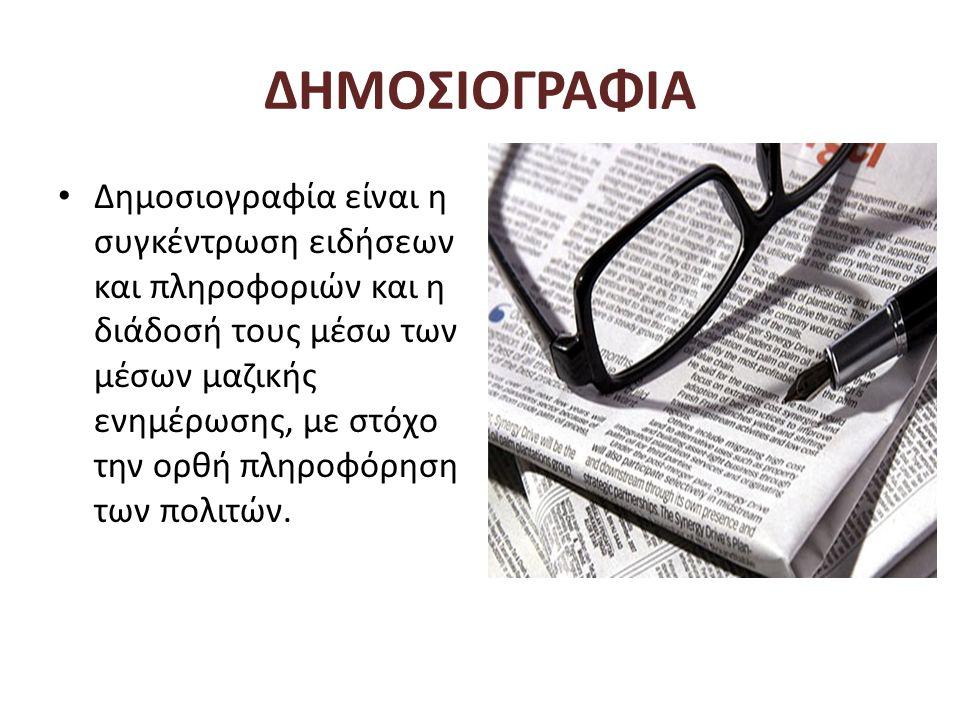 ΔΗΜΟΣΙΟΓΡΑΦΙΑ