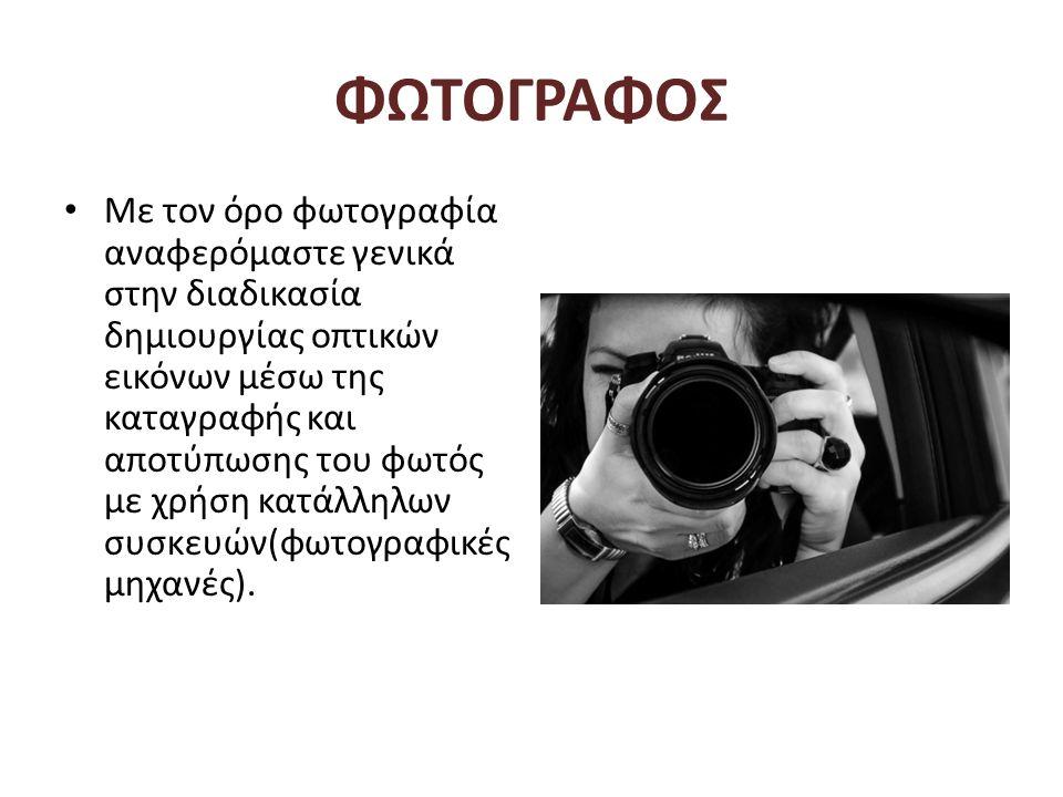 ΦΩΤΟΓΡΑΦΟΣ