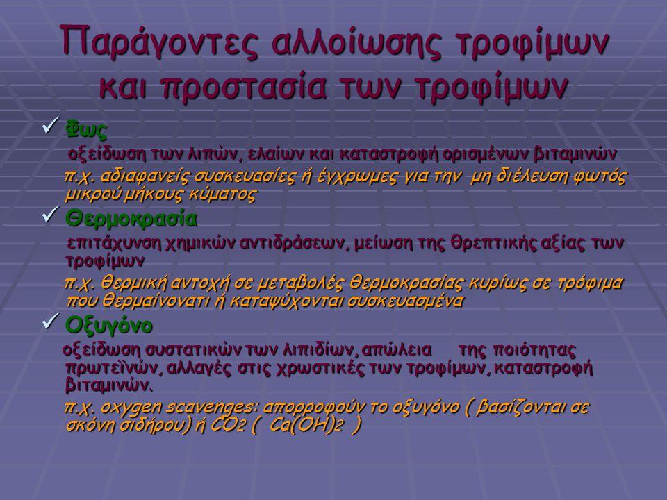 Παράγοντες αλλοίωσης τροφίμων και προστασία των τροφίμων
