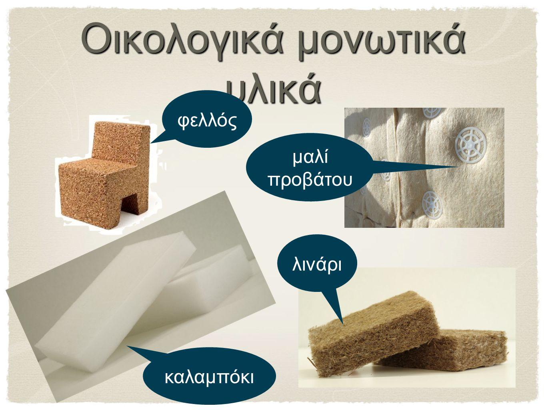 Οικολογικά μονωτικά υλικά