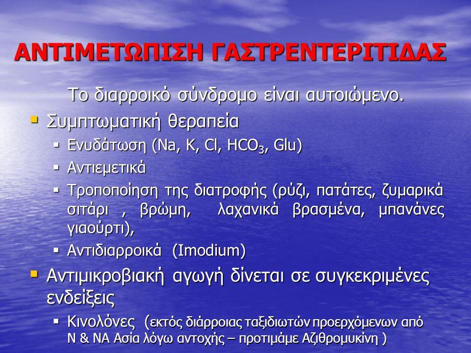 ΑΝΤΙΜΕΤΩΠΙΣΗ ΓΑΣΤΡΕΝΤΕΡΙΤΙΔΑΣ