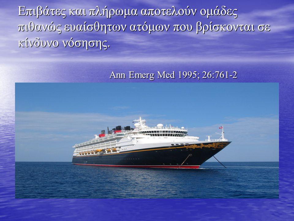 Επιβάτες και πλήρωμα αποτελούν ομάδες πιθανώς ευαίσθητων ατόμων που βρίσκονται σε κίνδυνο νόσησης.