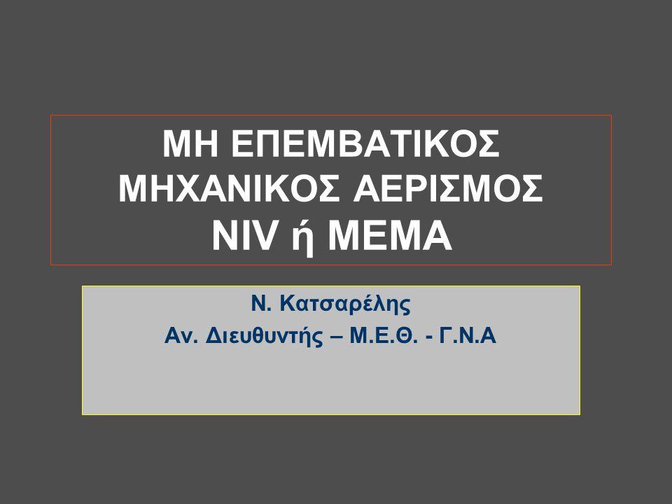 ΜΗ ΕΠΕΜΒΑΤΙΚΟΣ ΜΗΧΑΝΙΚΟΣ ΑΕΡΙΣΜΟΣ NIV ή MEMA